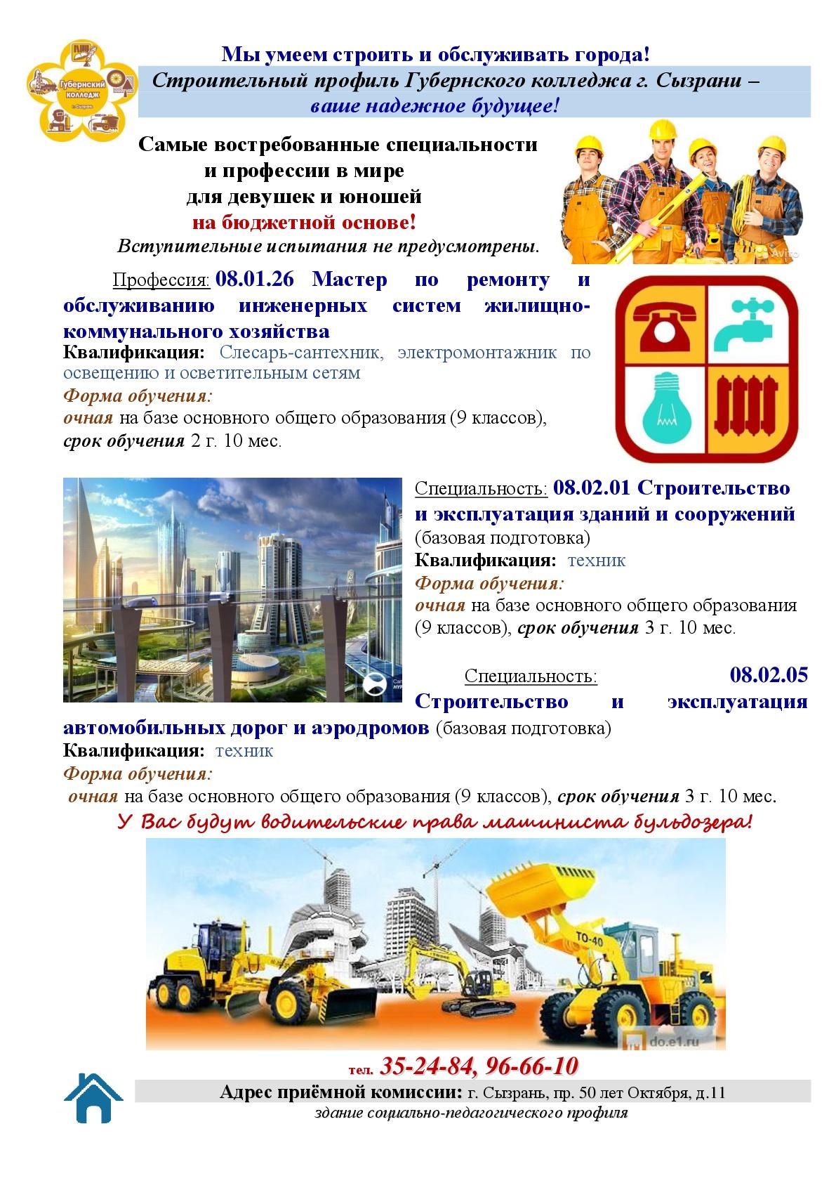 Инженер строитель эксплуатация зданий и сооружений
